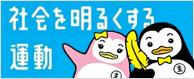 安倍首相の黄色い羽(社会を明るくする運動)